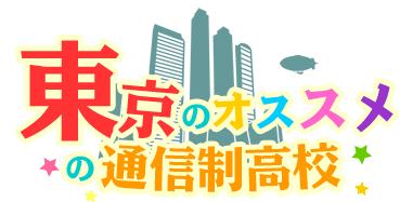 東京のオススメの通信制高校!